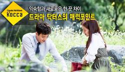 익숙함과 새로움은 한 끗 차이, 드라마 <닥터스>의 매력포인트!