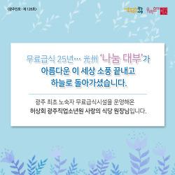 무료급식 25년… 광주 '나눔 대부' 떠나다