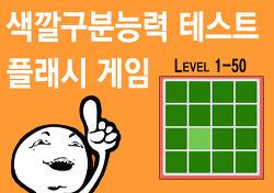 색깔구분능력 테스트 게임 (Color Test Game) - 퍼즐 중독성 플래시 게임
