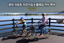 춘천 의암호 자전거길 & 물레길 카누투어 (2015.10.04)