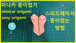 미니카 종이접기 스피드 레이서