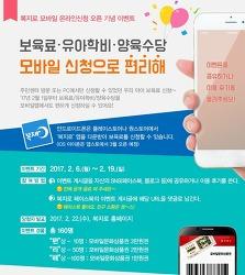 [이벤트] 보육료ㆍ유아학비ㆍ양육수당 모바일 신청으로 편리해