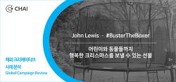[해외광고분석] 존 루이스(John Lewis) 백화점 - 어린이와 동물들까지 행복한 크리스마스를 보낼 수 있는 선물