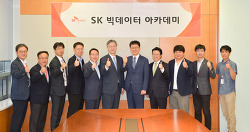 SK(주) C&C, 국내 최고 수준 빅데이터 전문가 과정 오픈