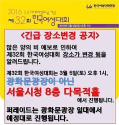 <긴급 장소변경 공지> 3월 5일(토) 오후 1시, 서울시청 8층 다목적홀
