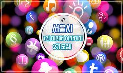 서울시 1인 미디어 아카데미 2기, 함께할 여러분을 모십니다.