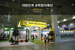 코엑스 대한민국 과학창의 축전 (2016.08.07)
