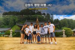 강원도 평창 여행 - #2 (2017.07.09)