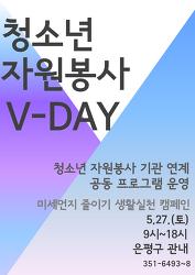 [행사] 청소년 자원봉사 브이데이(V-DAY, 20170527)