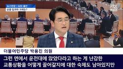 """[170710] <JTBC 뉴스현장> 박용진 의원, """"UN사무총장도 칭송한 강경화 장관...야당 공세에 한 수 보여주시길"""""""