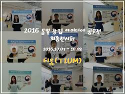 2016 통일 창업 아이디어 공모전 '티움(TIUM)' 최종 전시회 취재