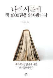 나이 서른에 책 3,000권을 읽어봤더니 / 이상민