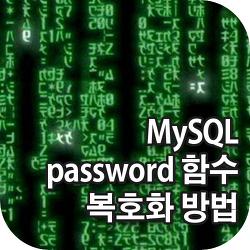 MySQL password 함수 복호화