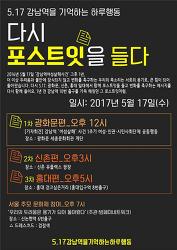 """""""다시 포스트잇을 들다"""" 5.17 강남역을 기억하는 하루행동 후기"""