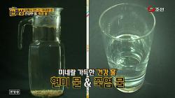 [만물상] 집에서 미네랄물(현미물,죽염물) 만드는 방법