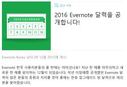 에버노트 2016년도 한글 달력 - Evernote Calendar 2016