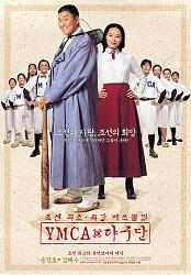 [티칭허브]YMCA야구단(2002)