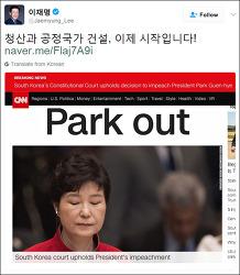 이재명, 박근혜 탄핵결정 후 첫 인터뷰