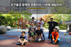 친구들과 함께한 연준이의 11번째 생일잔치 (2017.05.07)