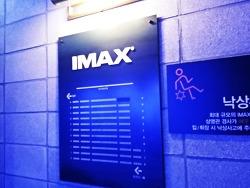 영화 '터널' CGV 천호 6관(IMAX관) - 명당자리는 H열 중앙 언저리.