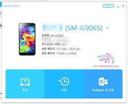 """시아의 어플 추천 17탄 : """"SMART SWITCH""""으로 백업과 복원을 쉽게 하자"""