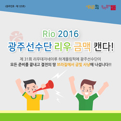 Rio2016 광주선수단 리우 금맥 캔다!