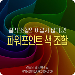 파워포인트 색 조합 팁 - 단색, 인접색, 보색, 무채색