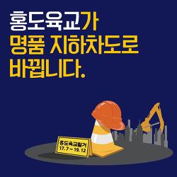 [카드뉴스]홍도육교가 명품 지하차도로 바뀝니다