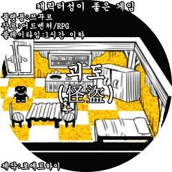 괴도(怪盜) 캐릭터를 장착한 쯔꾸르게임.