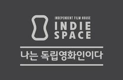 [인디스페이스 멤버십] 나는 독립영화人이다
