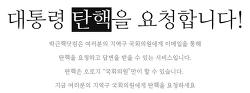 박근혜 대통령 탄핵 청원 사이트, 박근핵닷컴