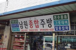 남원용남전통시장에서 발견한 선 -남원종합주방