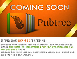 ePub3 전자책을 만드는 나모 펍트리(Pubtree)에디터 데모를 구경했습니다.