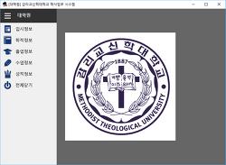 [마이그레이션 사례] 감리교 신학대학교