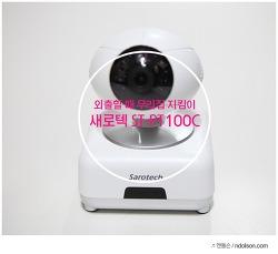 가정용CCTV 설치 딸아이를 위해 무선CCTV 새로텍 ST-PT100C