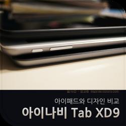 아이나비 XD9과 아이패드 디자인 비교