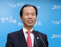 최문순 지사 _신년사