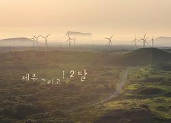 제주의 시간으로 2015년 달력 만들기 [제주 그리고 12달]