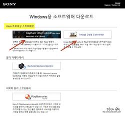 소니카메라 RAW파일을 JPG로 변환하는 방법 (캡쳐원, Image Data Converter)