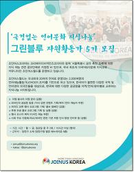 '국경없는 언어문화 지식나눔'  그린블루 자원활동가 5기 모집 (~ 2017.02.12)
