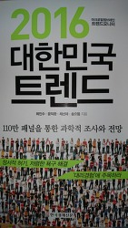 2016 대한민국 트렌드
