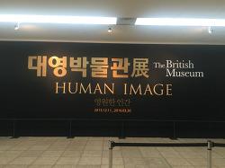 대영박물관전 - 영원한인간, 박물관에 대해 생각하다