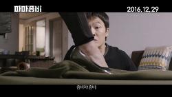 [12.29] 파파좀비_예고편