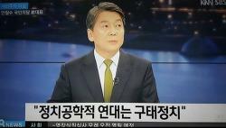 박원순, 김부겸의 '야3당 공동경선' 문제점