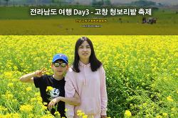 전남 여행 - 고창 청보리밭 축제 (2017.05.01)