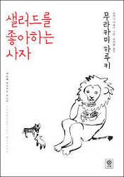 무라카미 하루키 『샐러드를 좋아하는 사자』