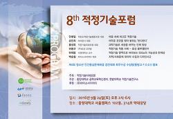 """제8회 적정기술포럼 - """"지역/사회문제 데이터 수집과 디자인사고"""" (백승철)"""