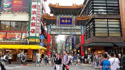 Yokohama Chinatown, 橫浜中華街