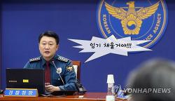 음주·살인경찰청장 이철성, 그 궁극의 뻔뻔함에 대해