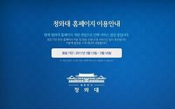 탄핵이 끝나고 난뒤~ 박근혜 전 대통령